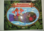 Приключения Чепухоносиков