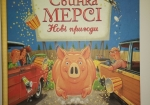 Свинка Мерсі