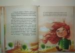 Принцеса яка аж ніяка не принцеса книга