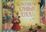 Книга Губарева Королевство кривых зеркал