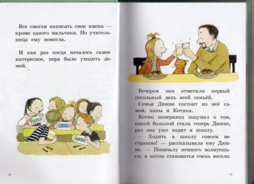 Книга Лагеркранц Моя счастливая жизнь