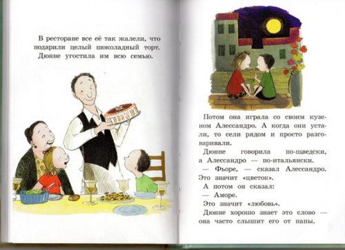 Книга Русе Лагеркранц Моя счастливая жизнь