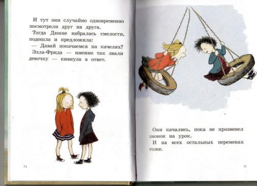 Книга Русе Лагеркранц Моя счастливая жизнь картинки