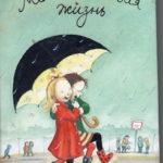Русе Лагеркранц «Моя счастливая жизнь»